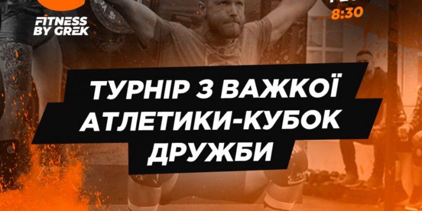 Турнир по тяжёлой атлетике Кубок Дружбы в Fitness by Grek!