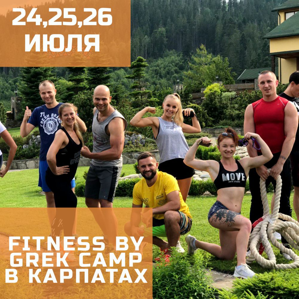 Fitness by Grek Camp в Карпатах!